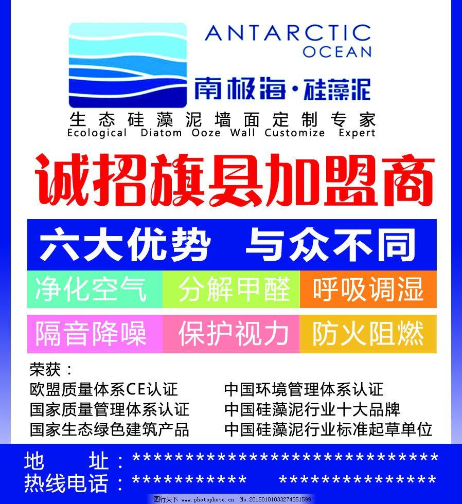 南极海硅藻泥广告_广告设计_psd分层_图行天下图库