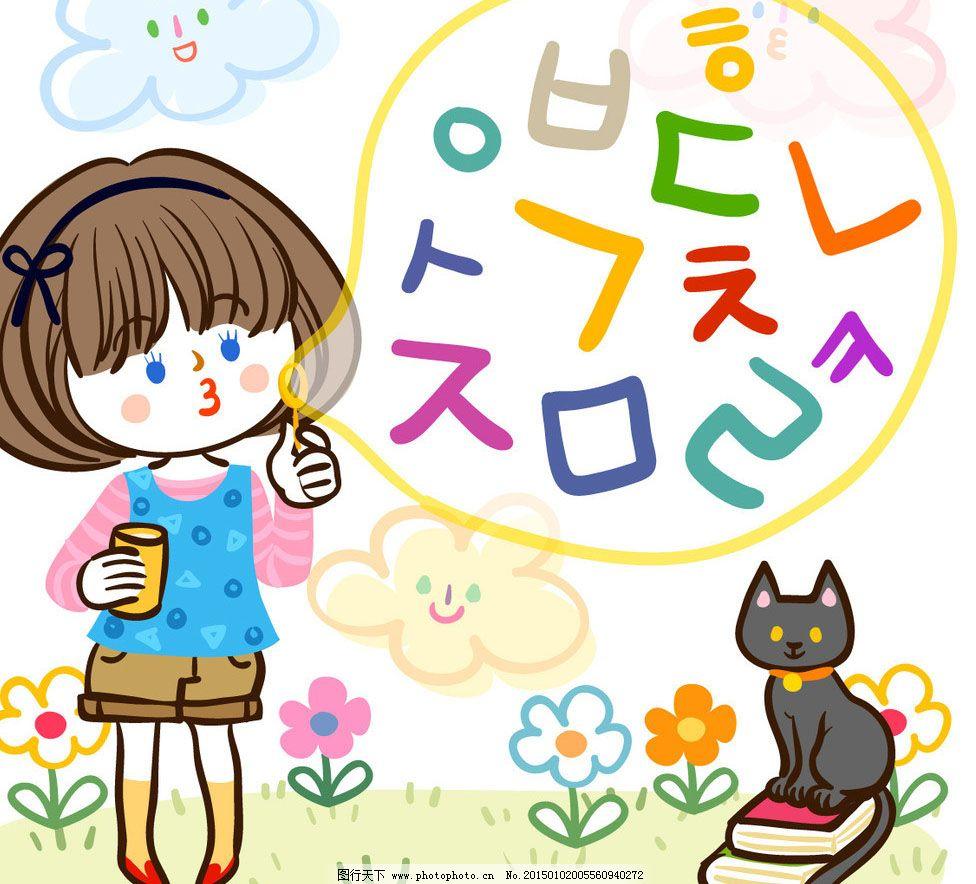 吹泡泡的女孩图片免费下载 背景画 背景素材 插画 宠物猫 花草 卡通