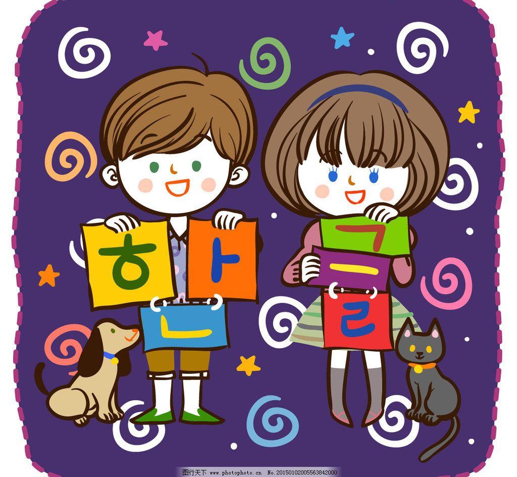 可爱孩子 可爱孩子图片免费下载 背景画 背景素材 插画 宠物 韩文