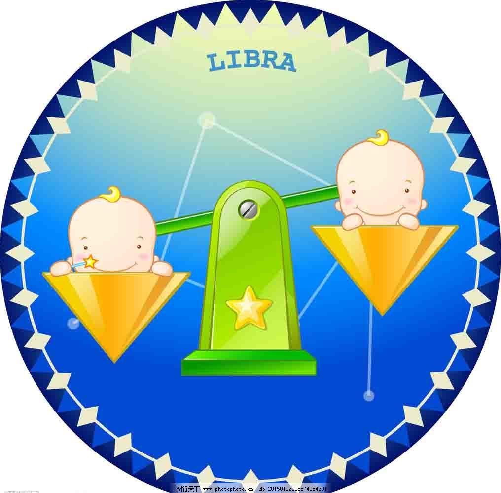 矢量天平座素材免费下载 孩子 矢量素材 天平 星座 矢量 矢量素材