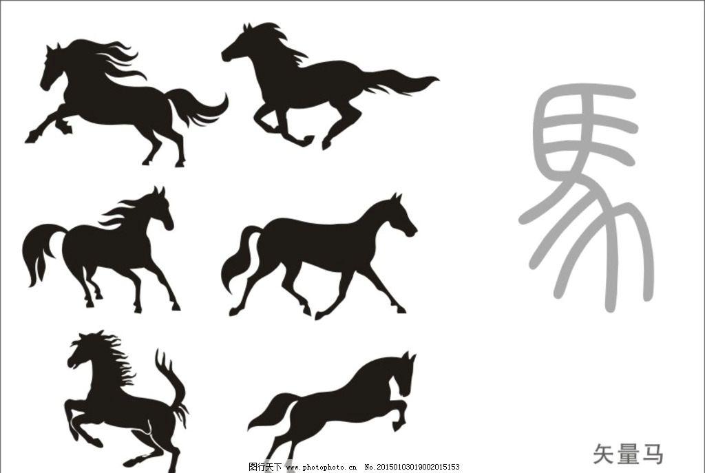 马 黑马 奔腾的马 矢量 经典马 马造型 马下载 马到成功 艺术马 马的