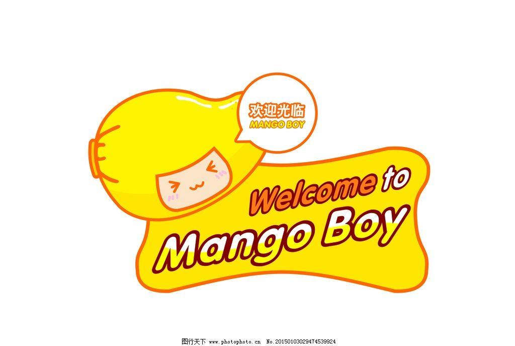 芒果logo图片