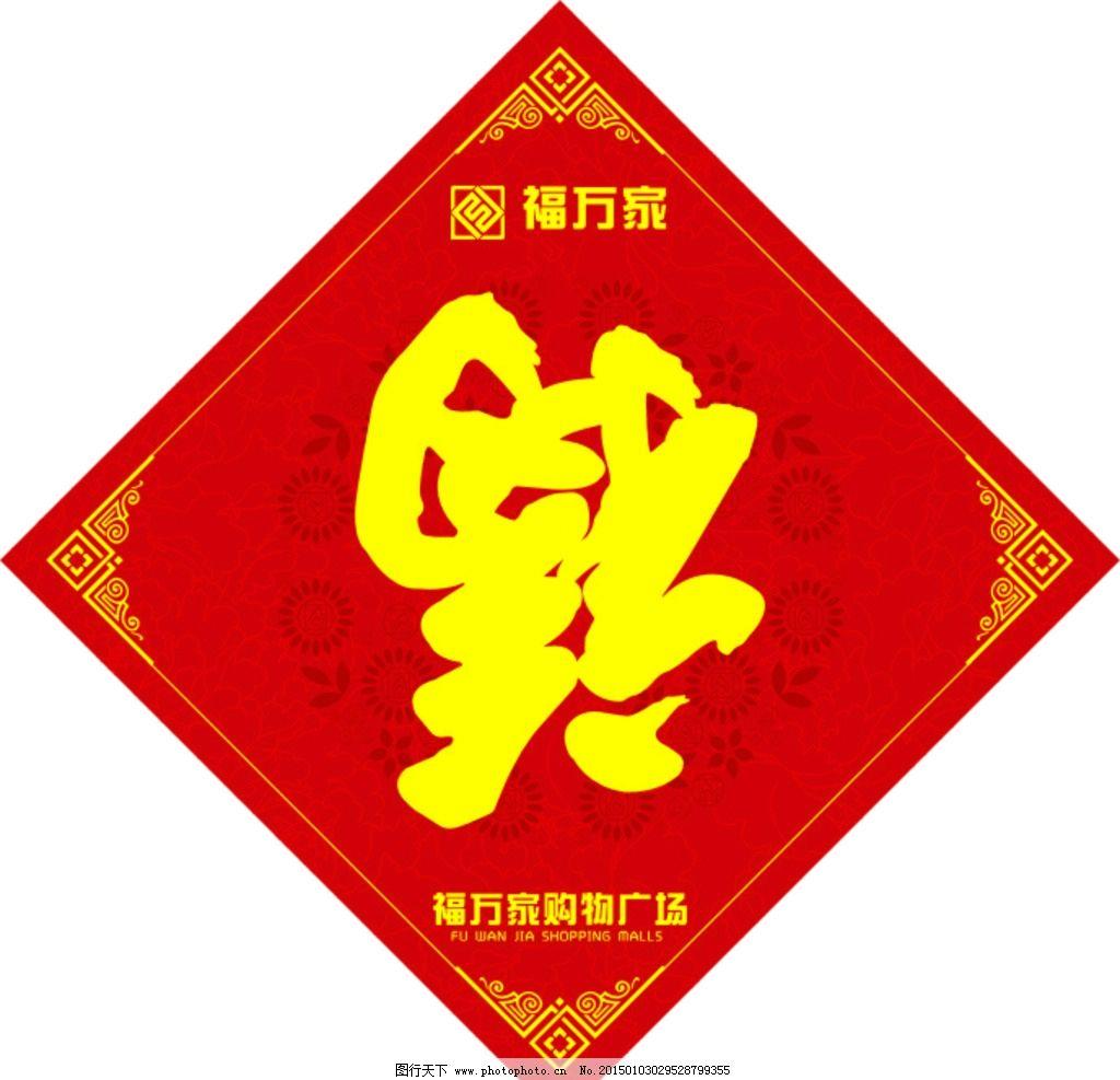 春联 福字 花纹 红色底纹 边框  设计 广告设计 广告设计  cdr