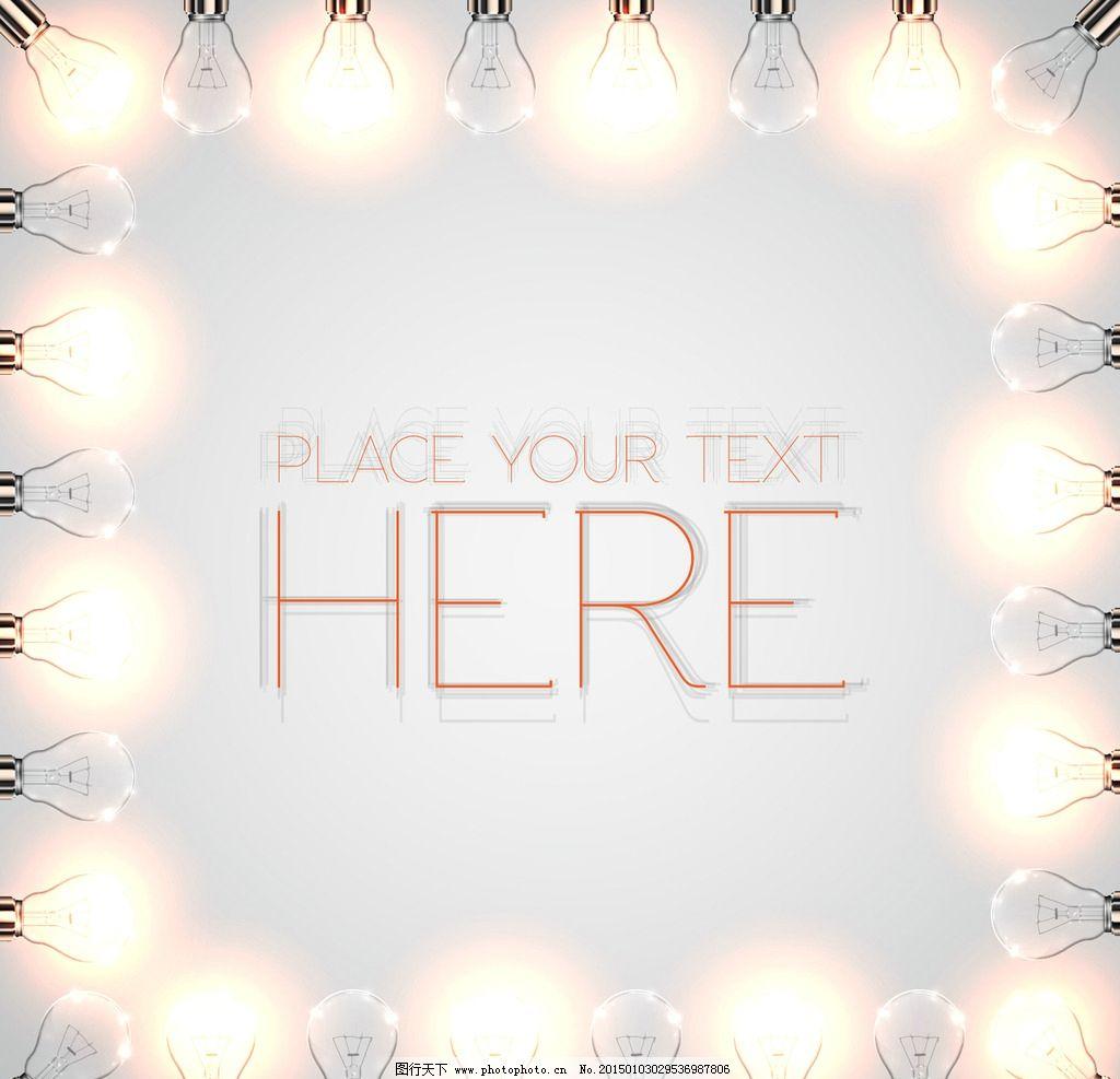 电灯 灯泡 创意设计 能源 环保 灯光 idea 创意广告 设计 矢量 eps