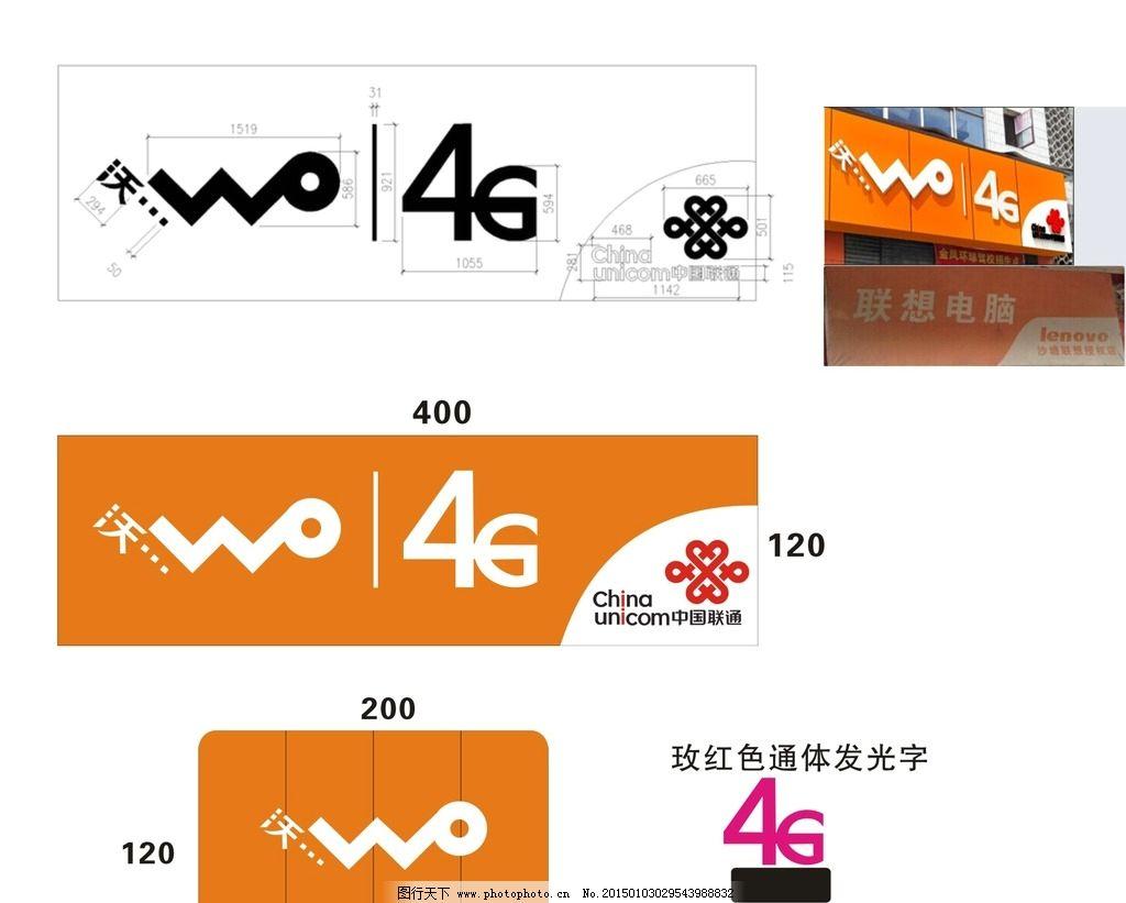 中国联通 4g 2015年招牌 形象墙 联通标志 wo 沃 设计 广告设计 广告