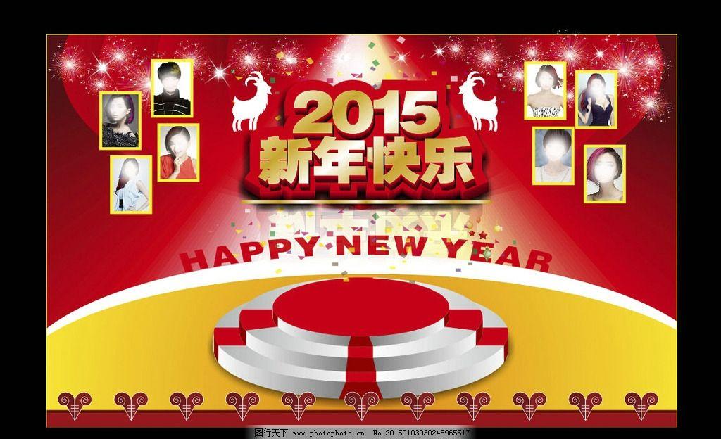 新年快乐 羊年吉祥 舞台 星光 女明星 礼花 展板 广告设计 展板模板