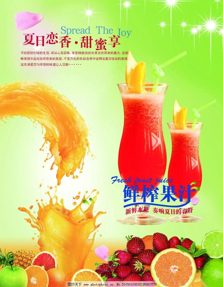 鲜榨果汁宣传单 厦日恋香 新鲜水果 苹果 草莓 菠萝 广告设计图片