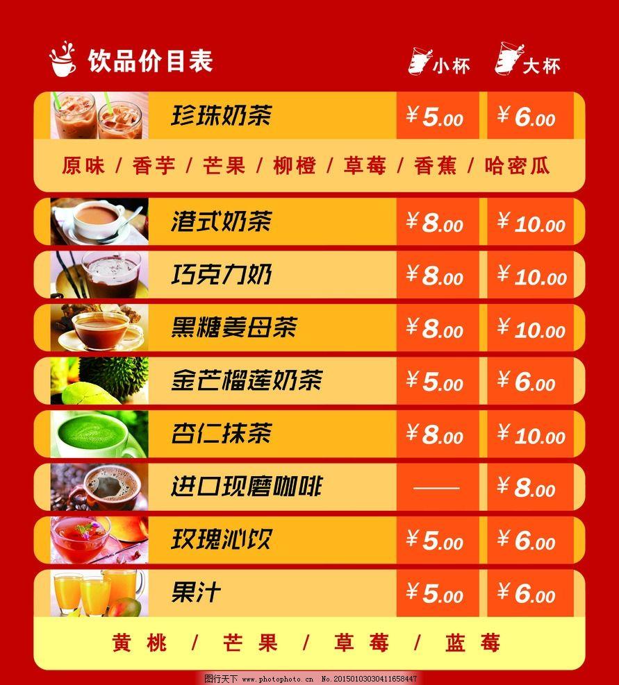 广告设计 菜单菜谱  冷饮 热饮 刨冰 奶茶 果汁 咖啡 快餐 菜谱 盖饭