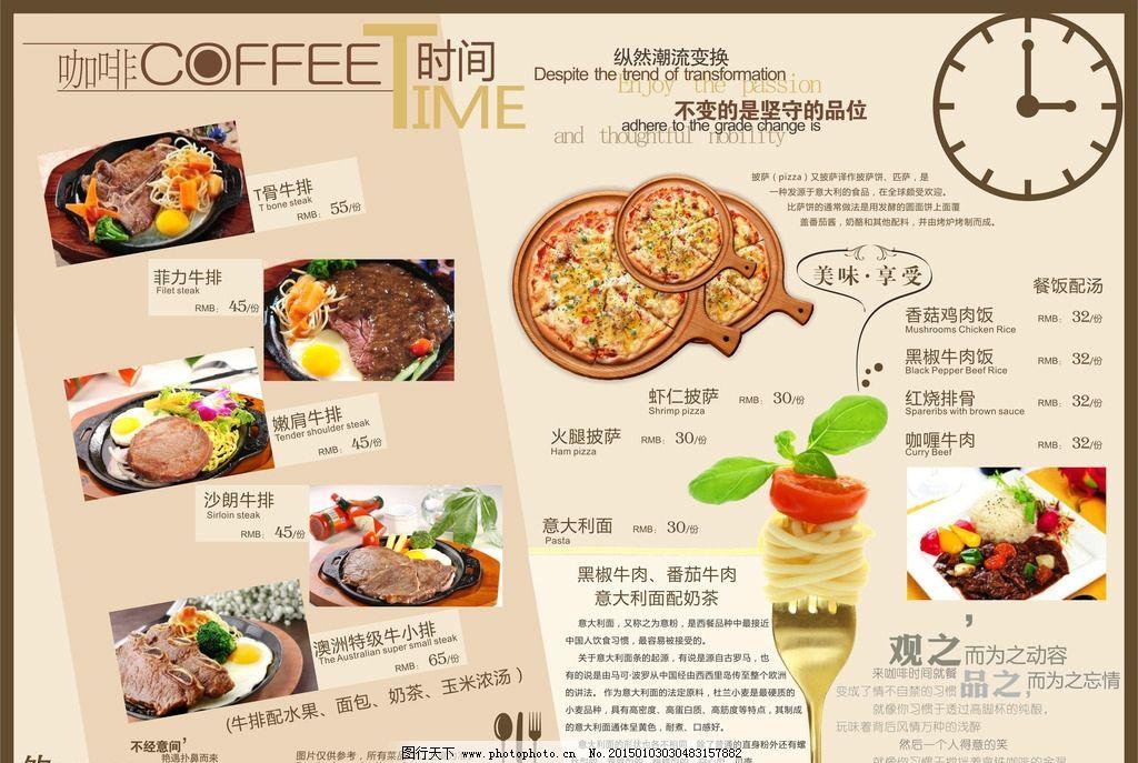 咖啡 海报 时尚 简约 新潮 传单 设计 广告设计 dm宣传单 cdr 菜单 牛