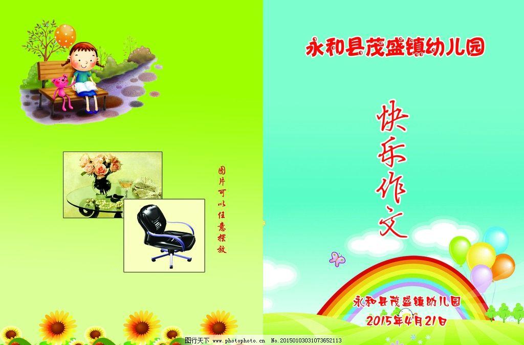 幼儿园作文 作文封面      快乐作文 封面设计 封面设计 设计 广告