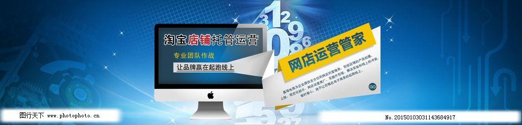 淘宝banner 显示器 电脑 数字背景 科技 设计 淘宝界面设计 淘宝装修
