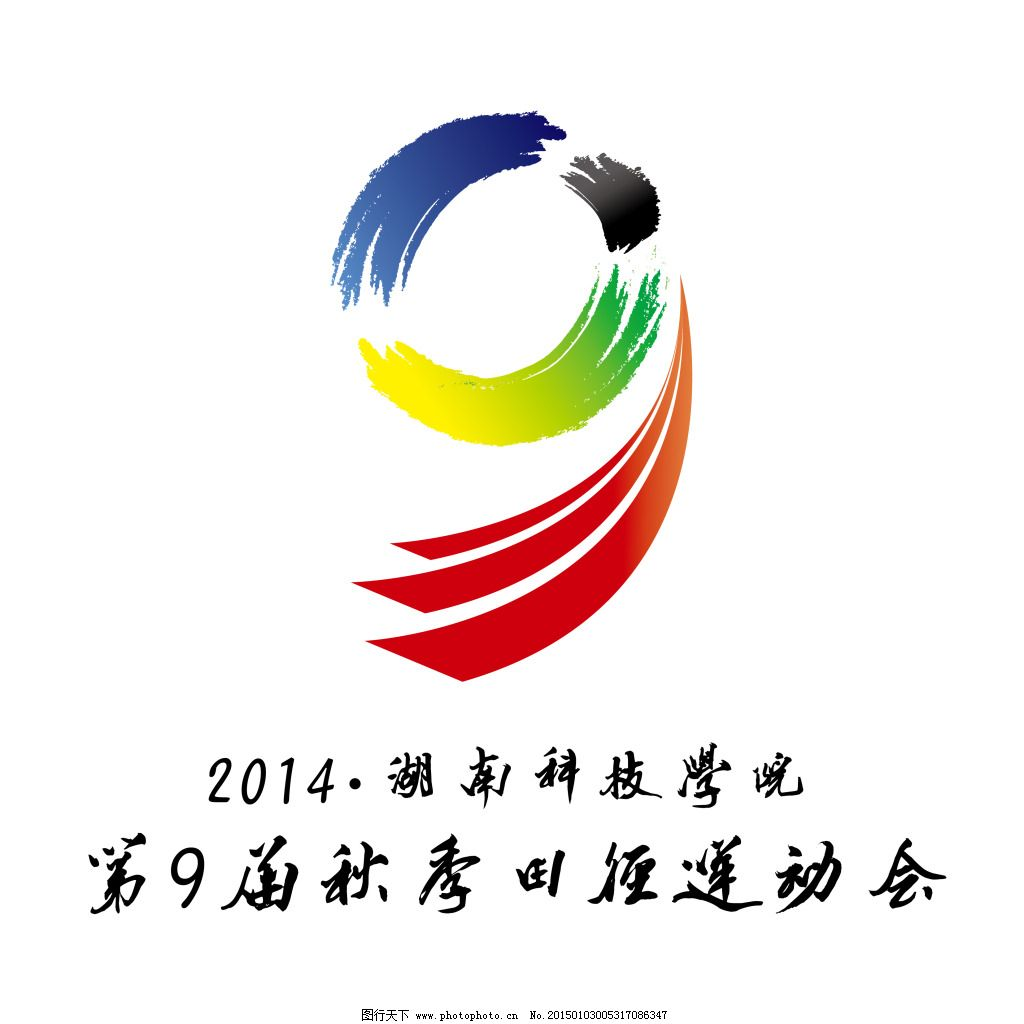 运动会标志 会徽设计 红色