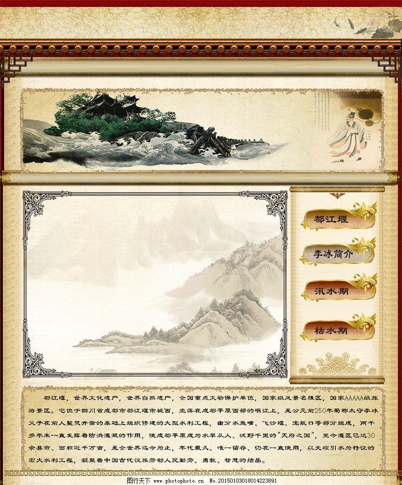 按钮 古典背景 古典边框 卷轴 木质背景 人物 山水 网页模板 设计 web