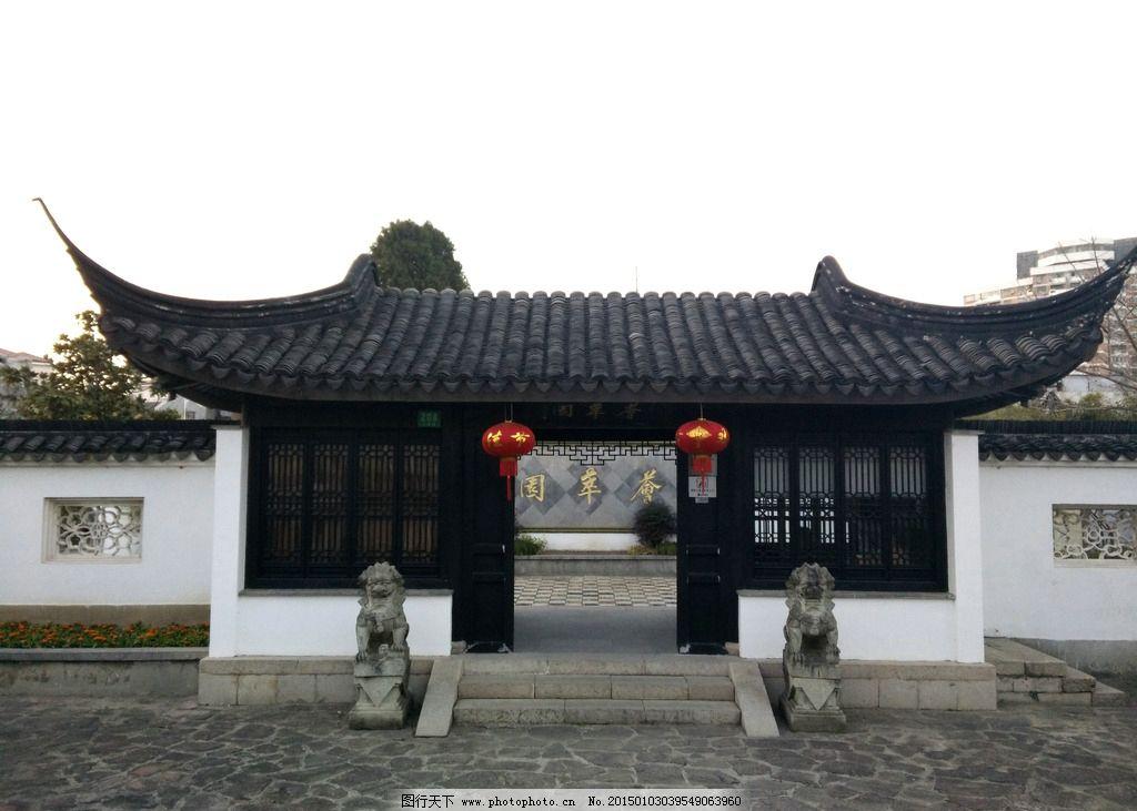 荟萃园 庭院 古建筑 门楼 摄影 大门 石狮子 围墙 灯笼 桌面壁纸