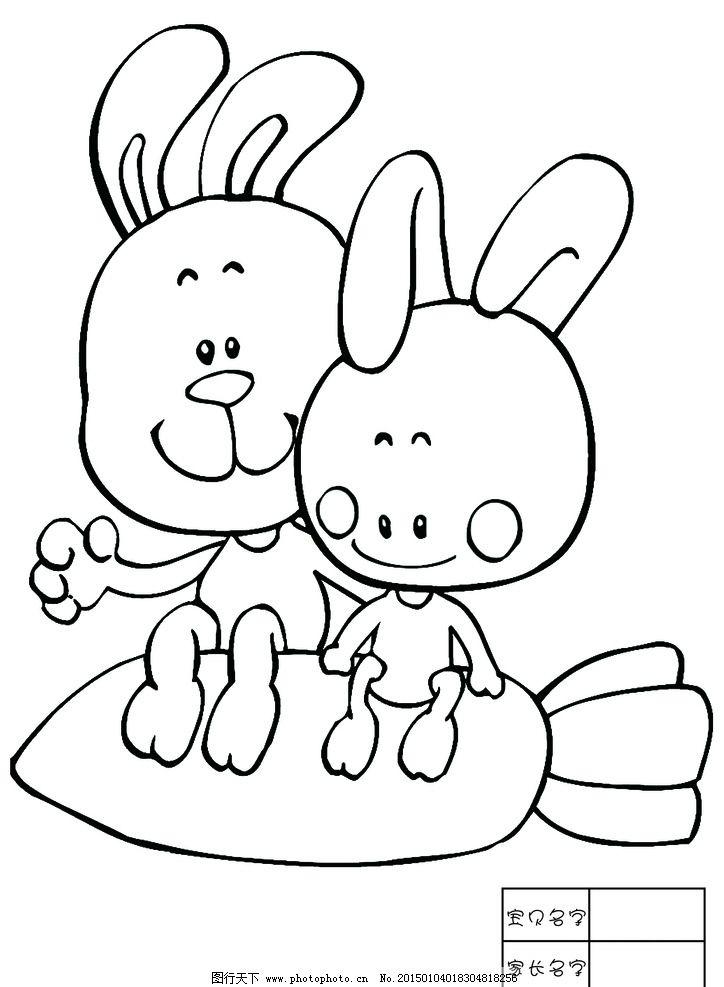 萝卜简笔画 卡通萝卜图片