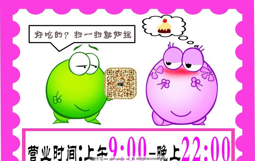 绿豆蛙 可爱 动漫 底纹 边框 二维码 美食 设计 动漫动画 动漫人物