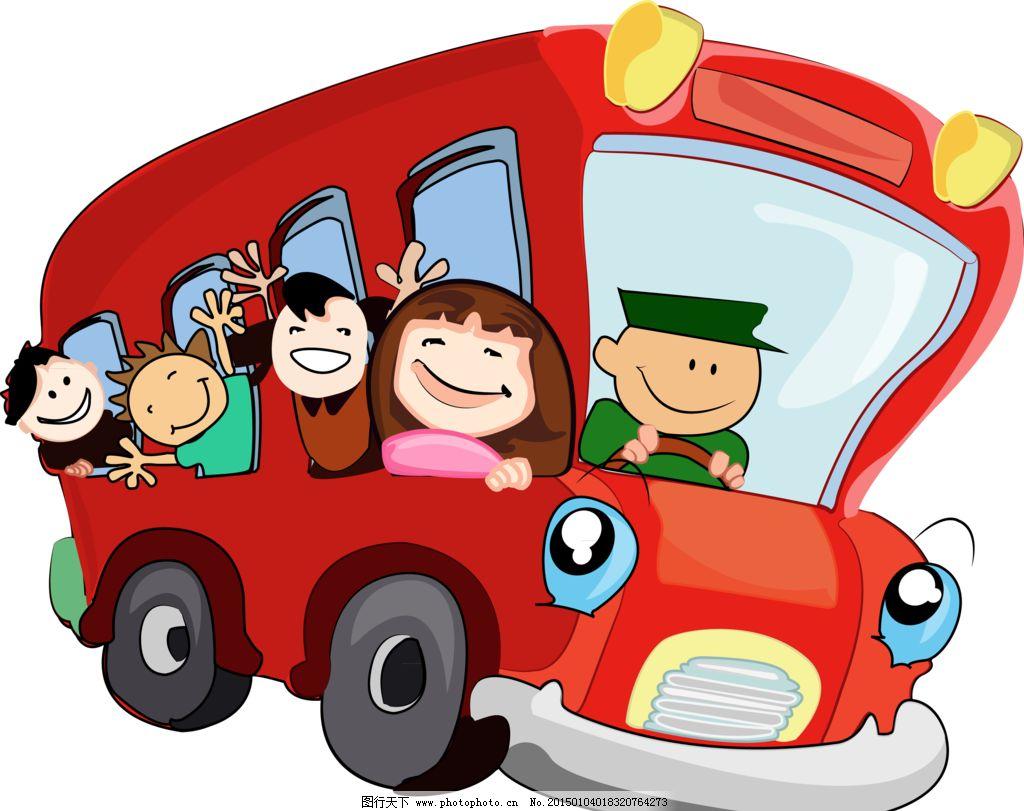 bus 公共汽车 快乐旅游 卡通 拟人化汽车 设计 动漫动画 动漫人物 ai图片