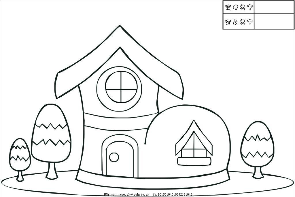 卡通 房子 儿童 填色 动漫 简笔画 设计 动漫动画 动漫人物 cdr