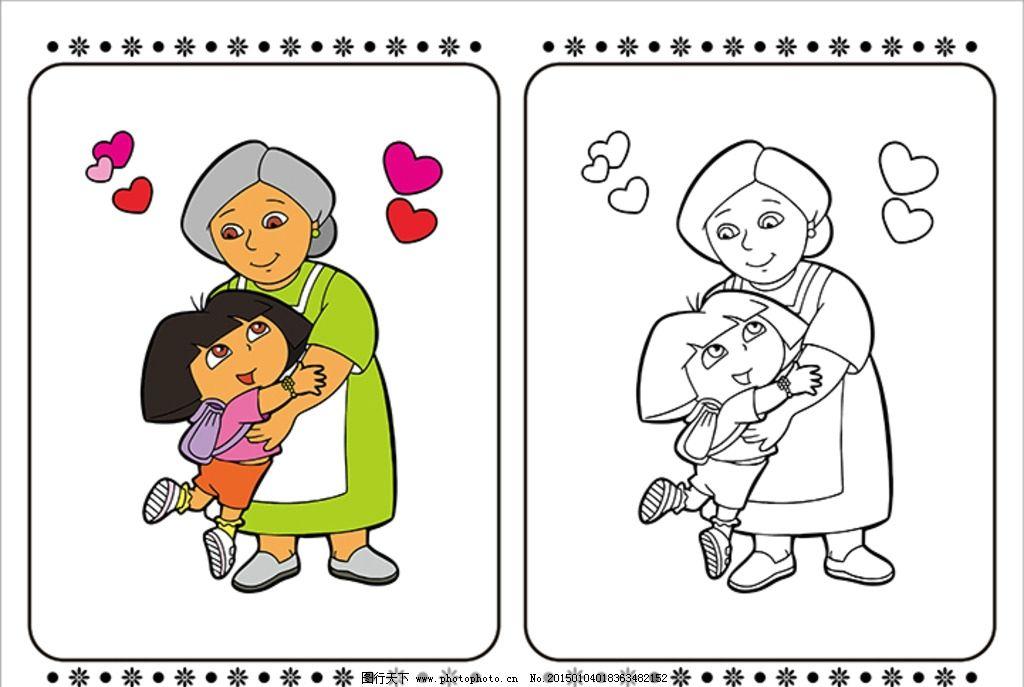 填色游戏 卡通人物 卡通女孩 矢量朵拉 老婆婆 老太太 动漫卡通可爱
