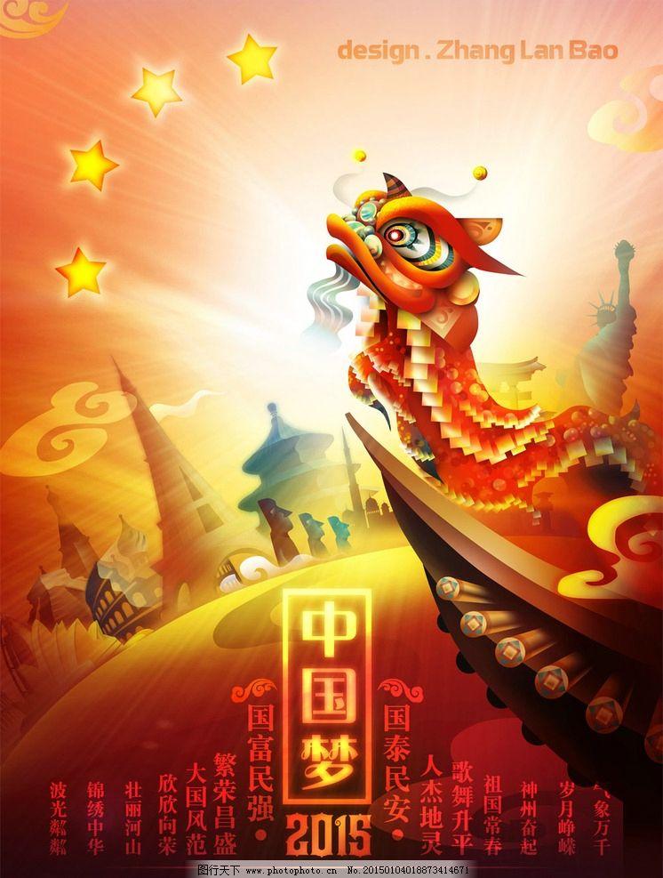 中国梦 2015 五星红旗 吉样云 古建筑 舞师 中国红 天坛 自由神像