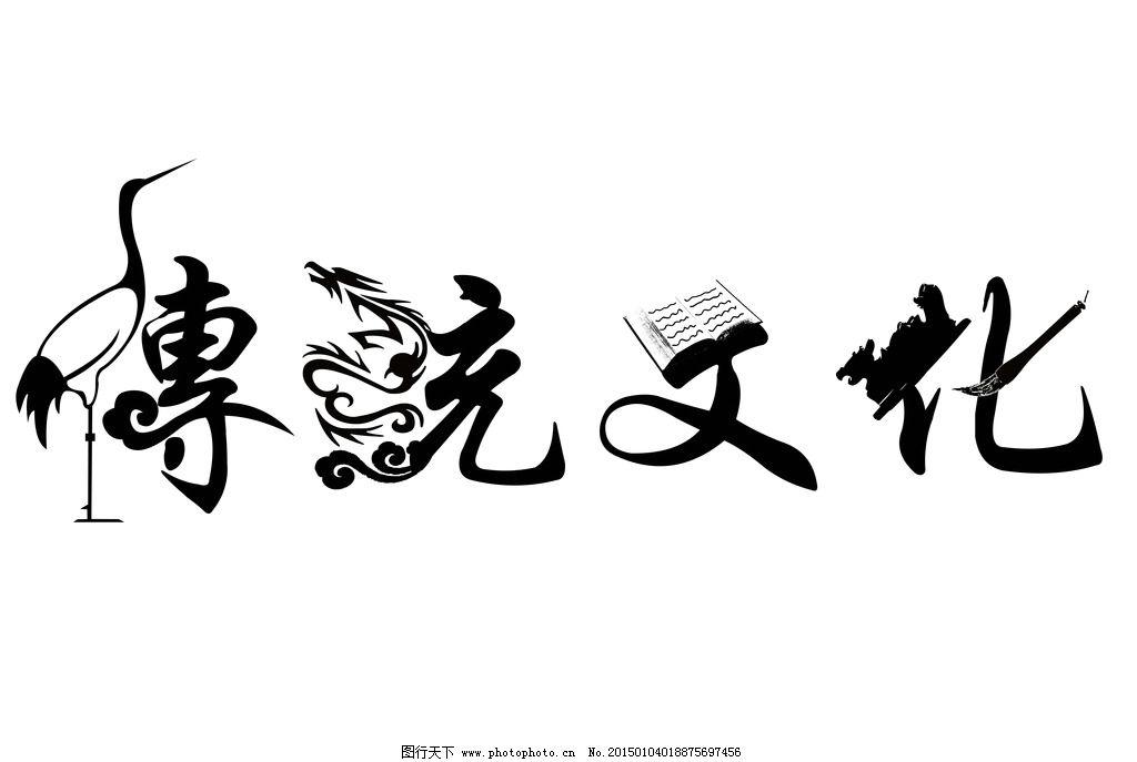 传统文化 字体设计 海报