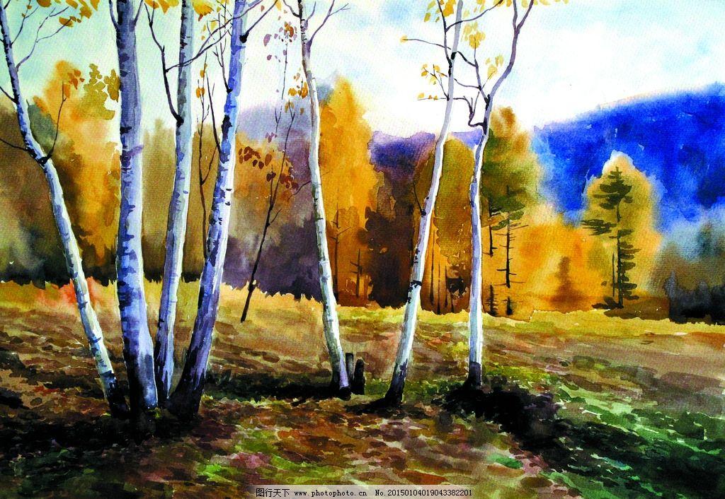 美术 水彩画 风景 山野 山林 白桦树 秋日 设计 文化艺术 绘画书法