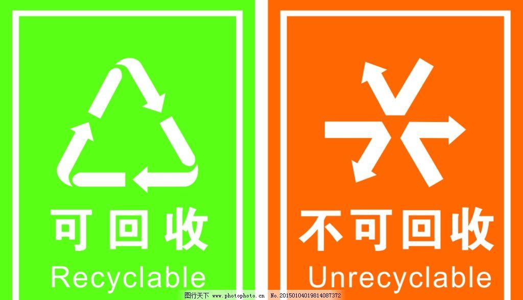 垃圾桶贴 可回收