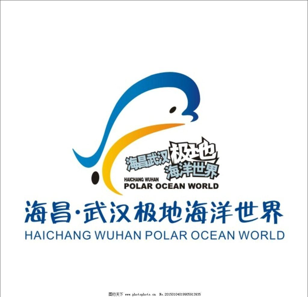 LOGO大师18天打造的海昌海洋公园LOGO