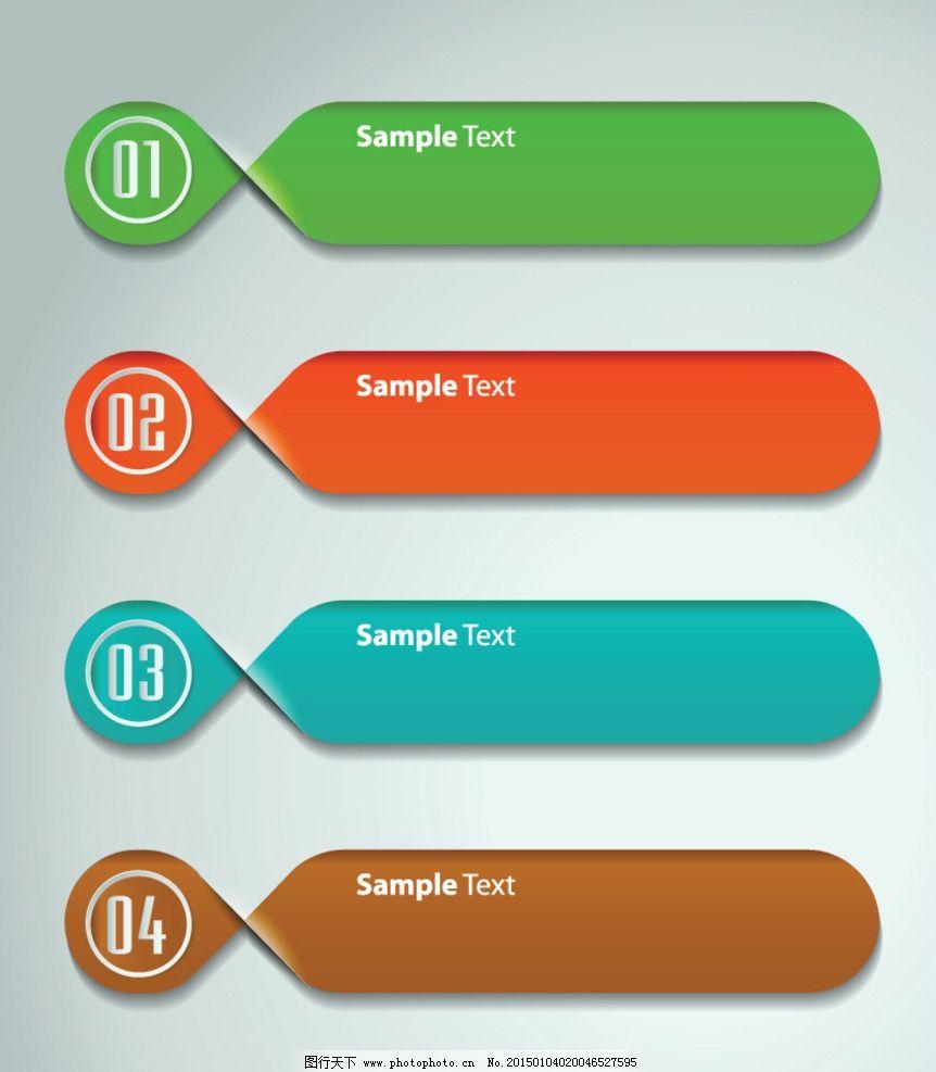 标志图标 网页小图标  数字标签 分类标签 序号 时尚标签 ppt 层叠图片