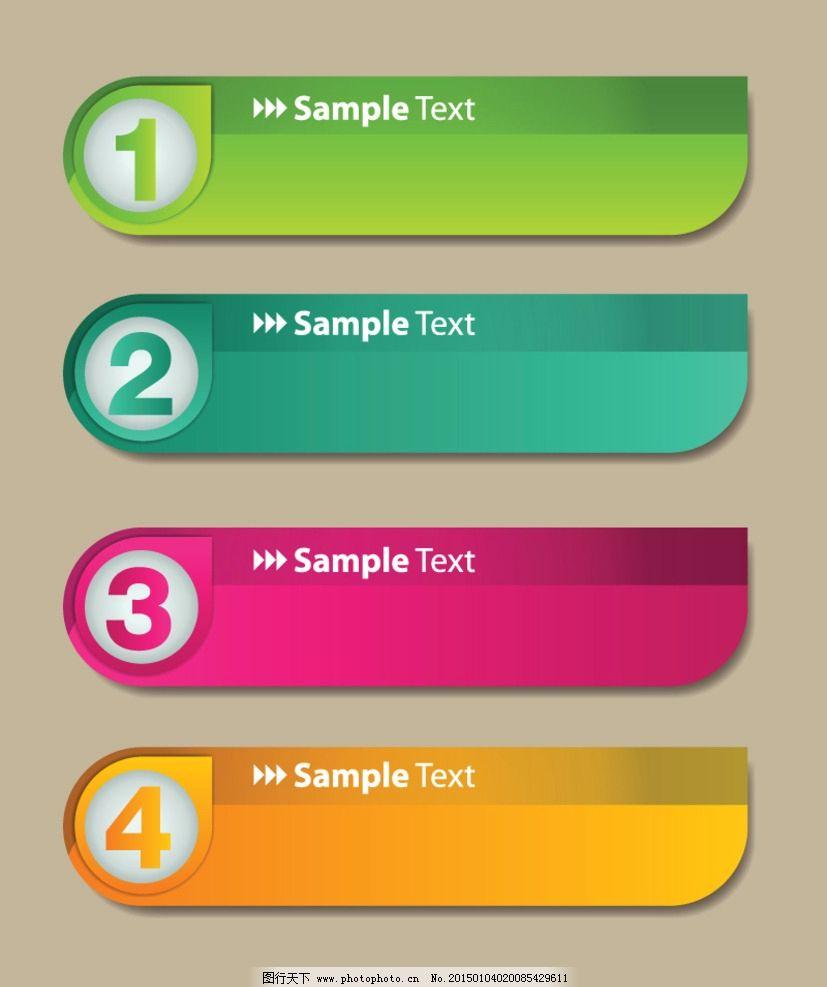 设计图库 标志图标 网页小图标  数字标签 分类标签 序号 时尚标签
