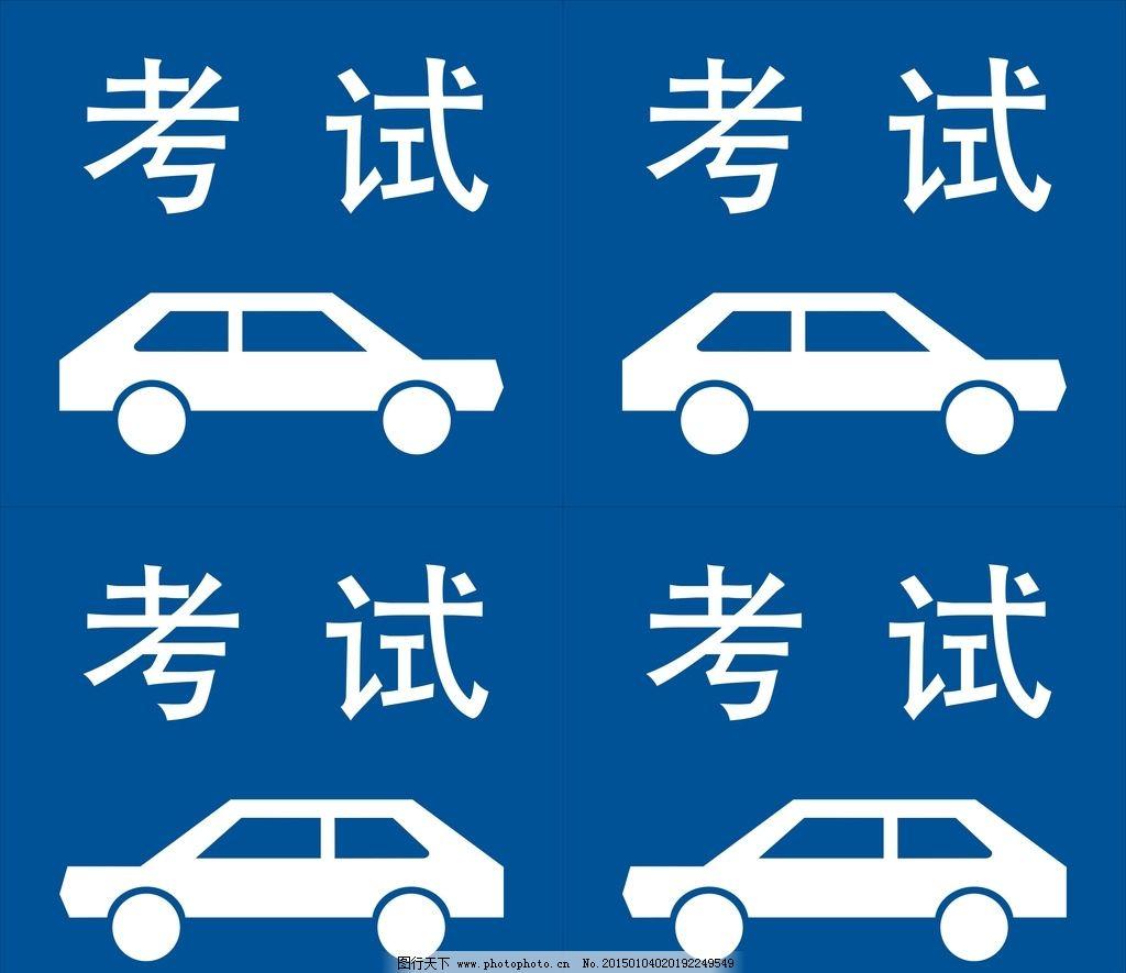 驾校 教练车 考试 小汽车 简笔画  设计 标志图标 其他图标  cdr