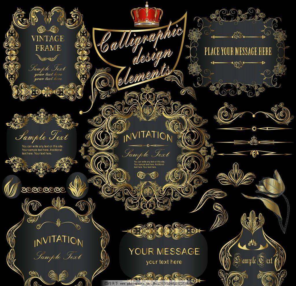 花边 边框 花纹分割线 金色花纹 皇冠 王冠 装饰花纹 文本框 欧式花纹