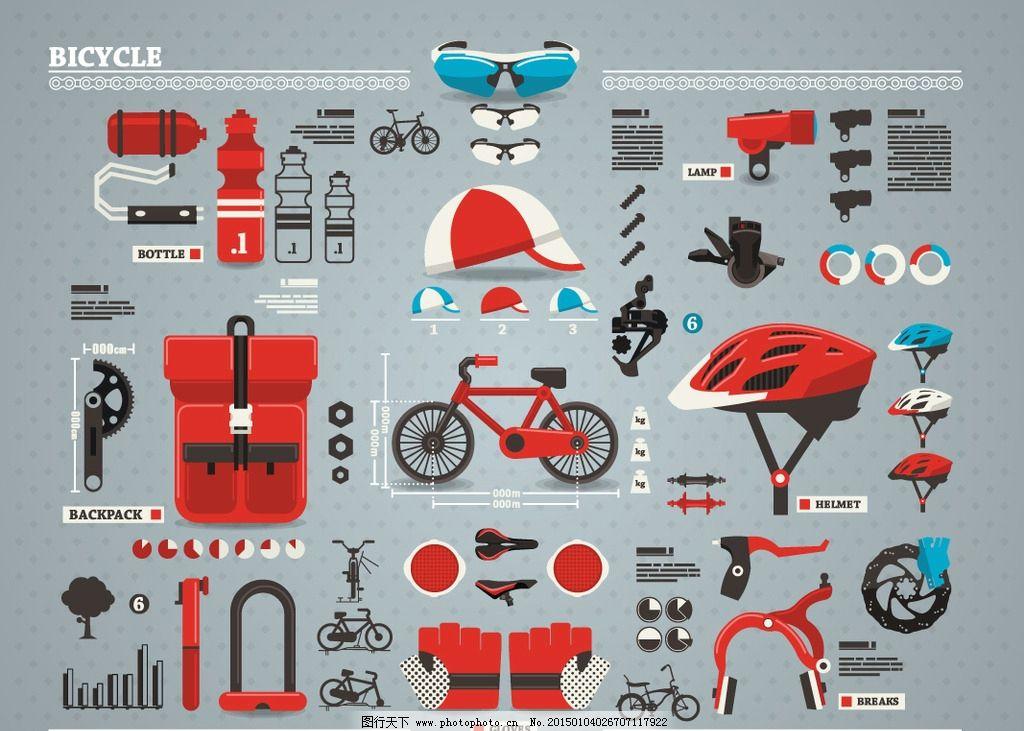 自行车 单车 脚踏车 手绘 bike 自行车零件 老式自行车 交通工具 现代