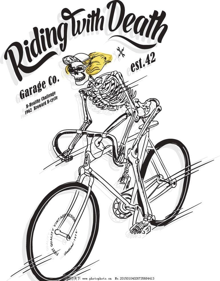 手绘 bike 骷髅 自行车插画 老式自行车 交通工具 现代科技 设计 矢量