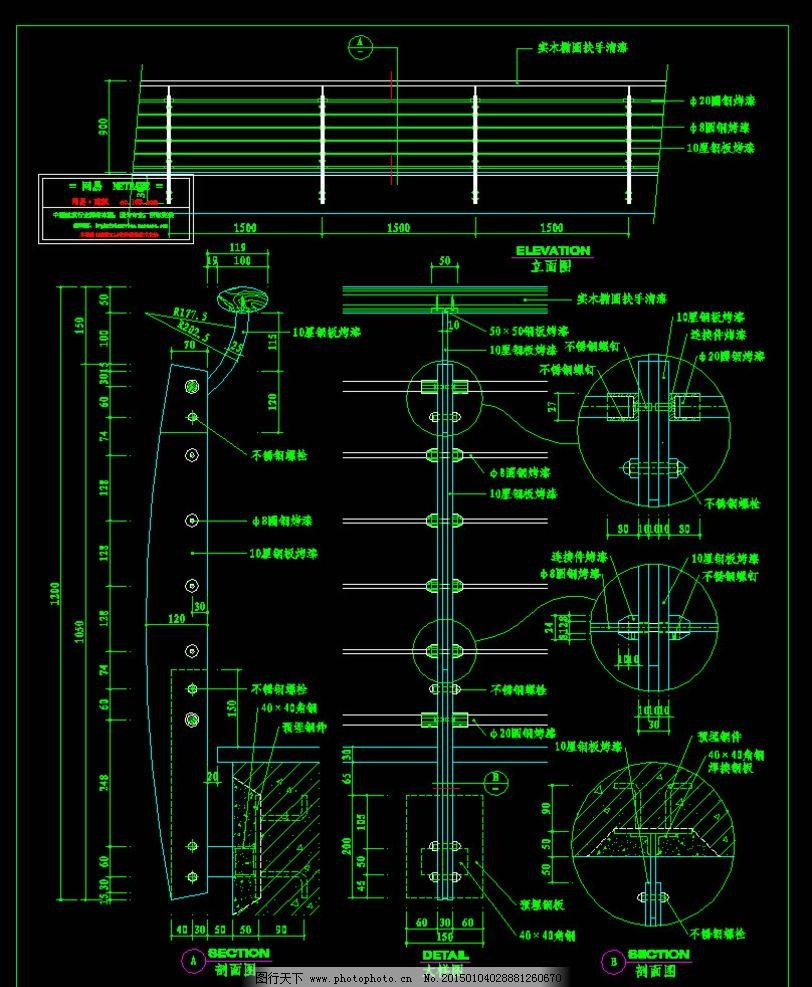 楼梯与栏杆详细施工图图片_施工图纸_环境设计_图行