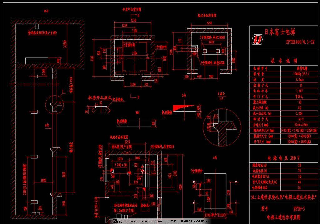 富士电梯 土建总体布置图图片