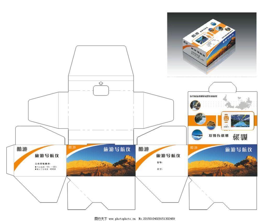 包装盒 包装 旅游 导游仪 户外 包装展开图 设计 广告设计 包装设计图片