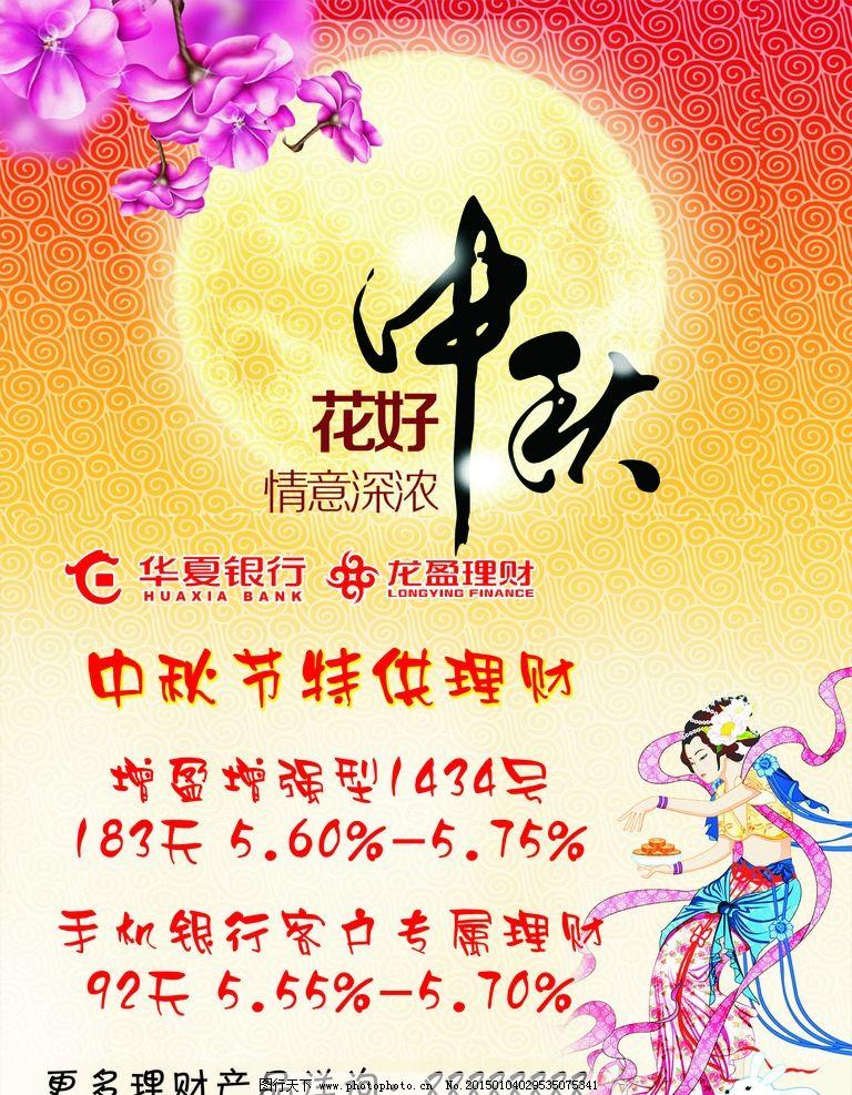 中秋 中秋节 中秋海报 华夏银行 logo 花好 情意深浓 月亮 花好月圆