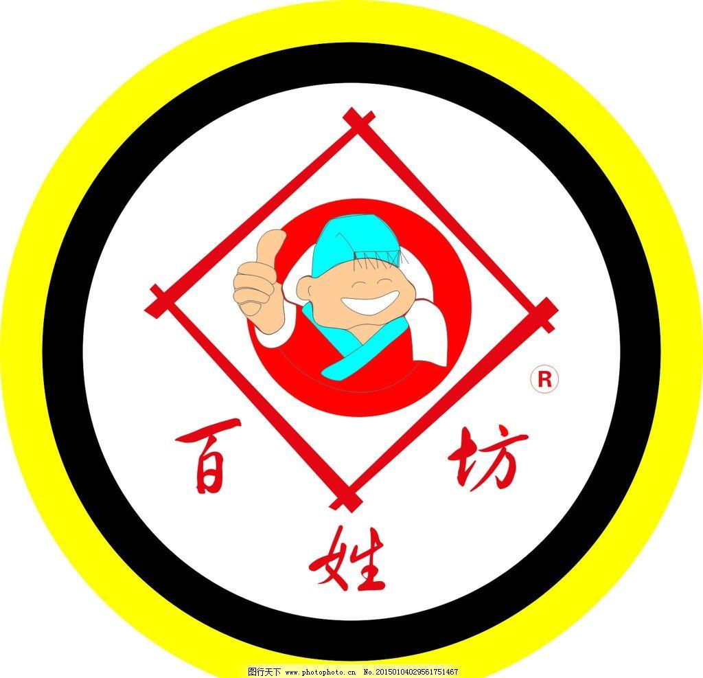 百姓坊 面包店 小吃 logo      设计 广告设计 cdr  设计 广告设计