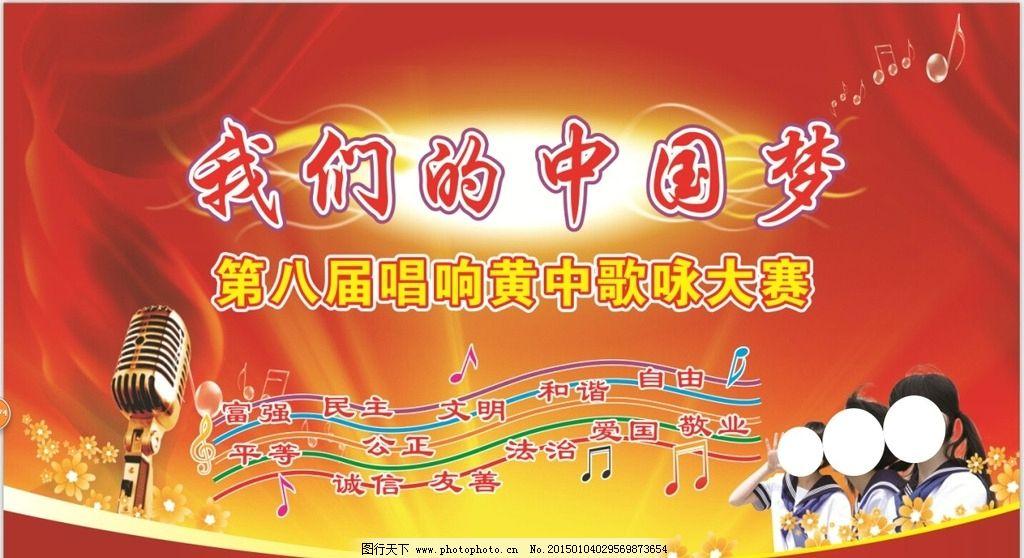 校园 背景 中国梦 五线谱 24字 核心价值观 红色 设计 广告设计 广告