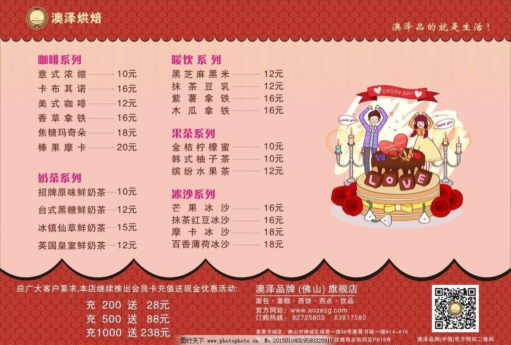 菜单 价目表 蛋糕店 宣传单张 奶茶店 设计 广告设计 广告设计 cdr