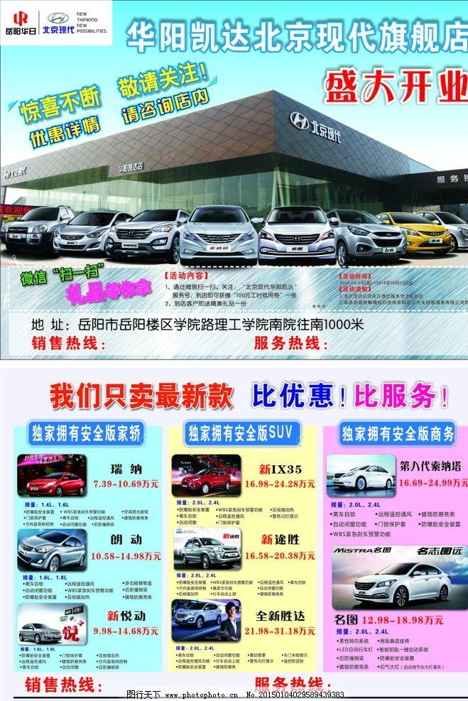 朗动 瑞纳 新ix35 索纳塔 名图 全新胜达 新悦动 新途胜 北京现代标志