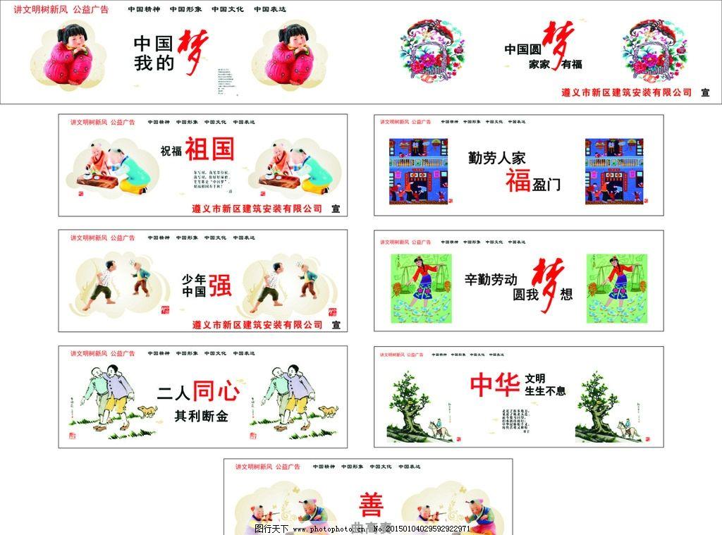公益广告 设计 中国梦 公益海报 cdr 公益标语 户外墙体广告  设计图片