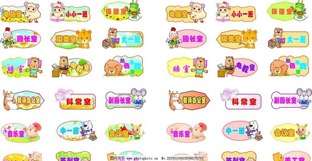 幼儿园门牌图片,文字介绍 花边造型 五颜六色 宠物带