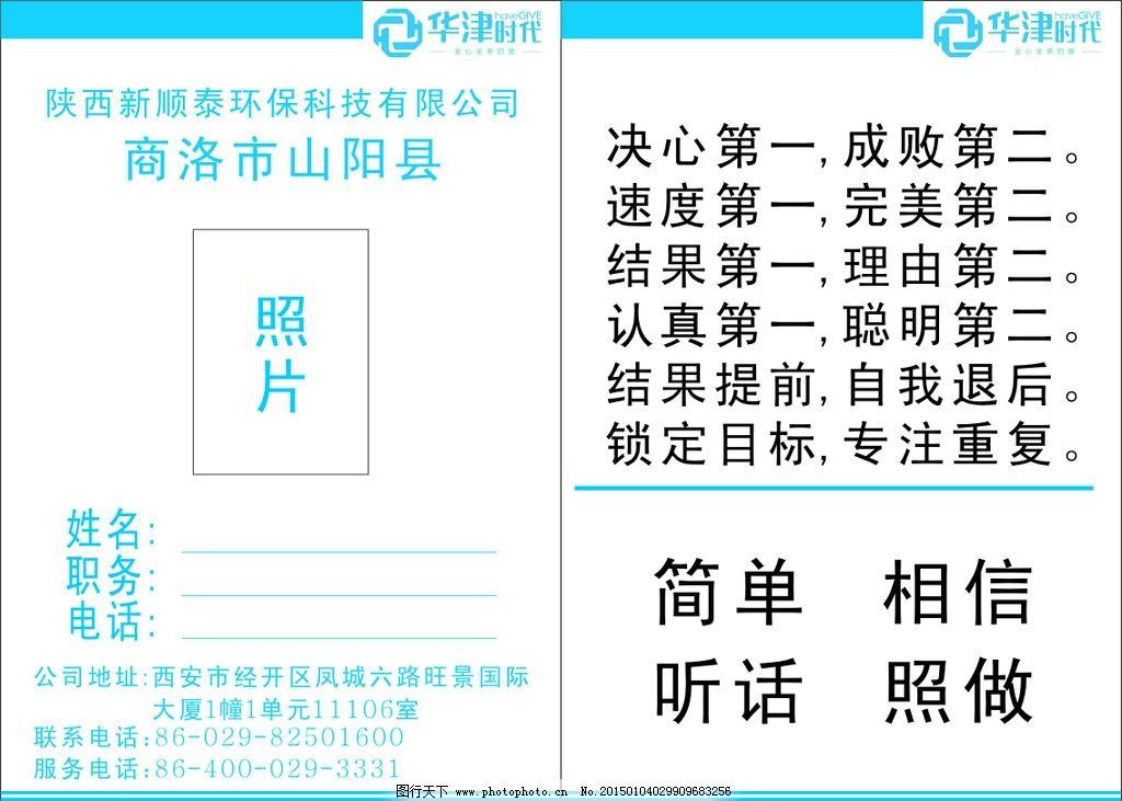 华津时代-工作证图片