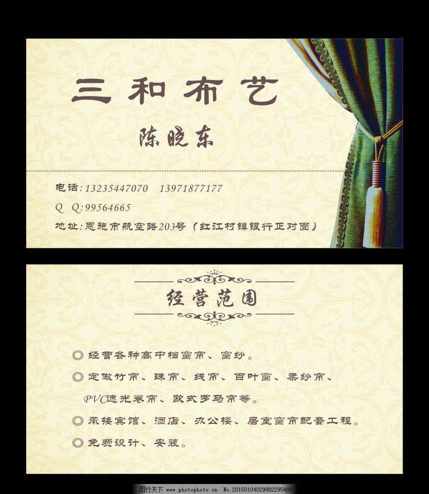 窗帘名片 布艺装饰 窗纱 窗帘装饰 三和布艺 广告设计 名片卡片