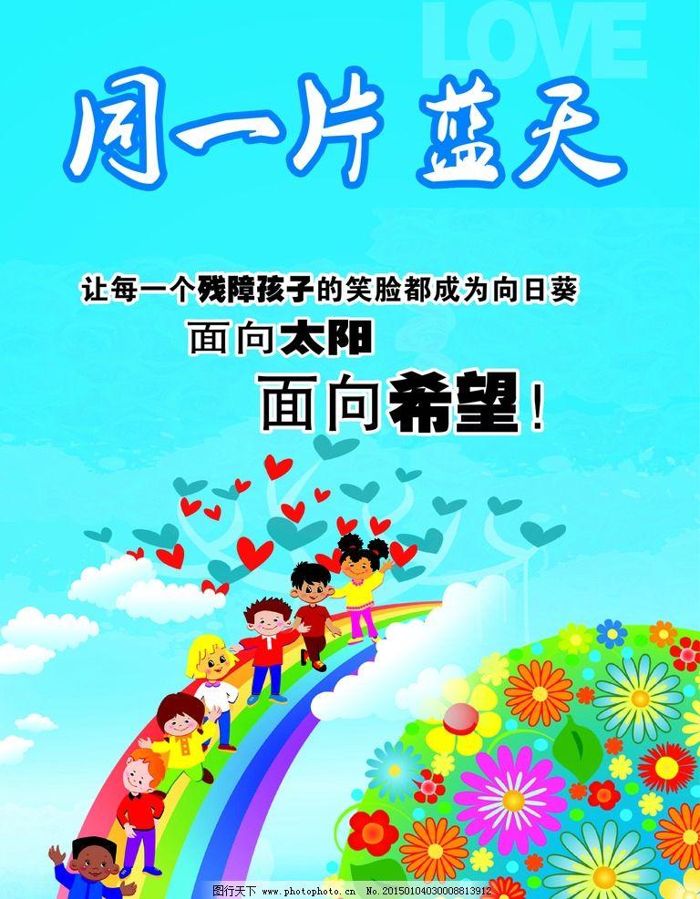 关爱残疾儿童海报 儿童福利院 同一片蓝天 面向希望 面向太阳 广告设计