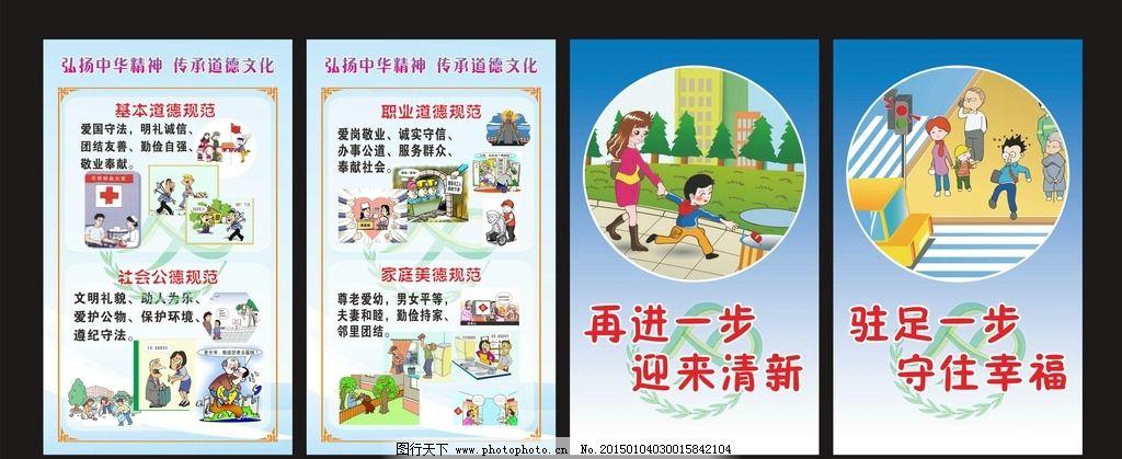 文明交通公益广告图片,遵德守礼 其他设计-图行天下