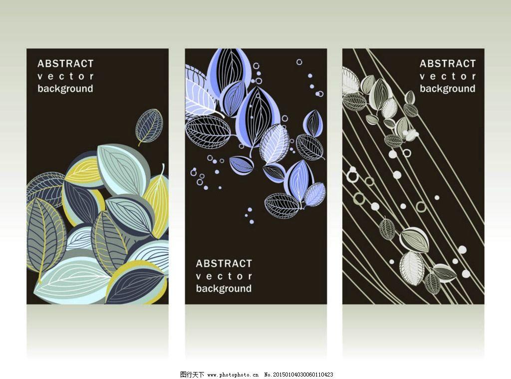 手绘线描叶子图片