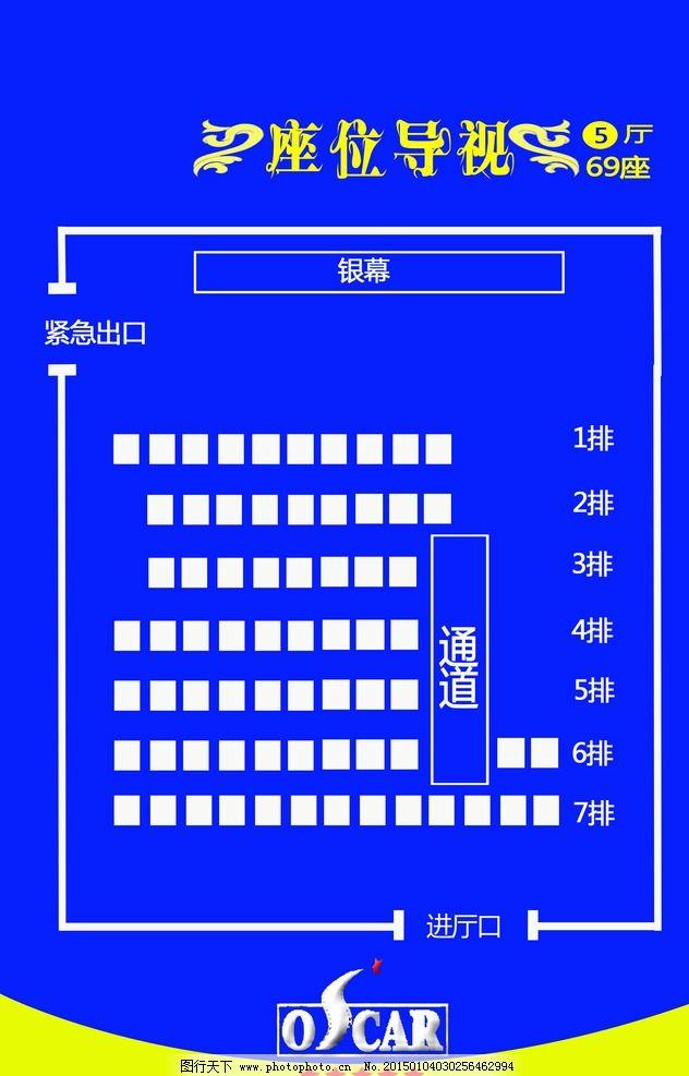 奥斯卡 爱家 影院 座位 导视图 设计 广告设计 展板模板 120dpi psd